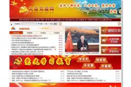 大连党建网:www.dldj.gov.cn