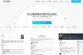 知页简历-名企精英简历模板:www.zhiyeapp.com