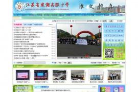 江苏省建湖高级中学:www.jhgjzx.com
