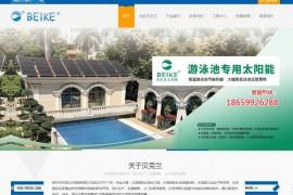 泉州市贝克兰太阳能有限公司-平板太阳能热水器:www.beikelan.com