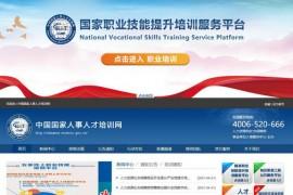 国培网-中国国家人事人才培训网:www.chinanet.gov.cn