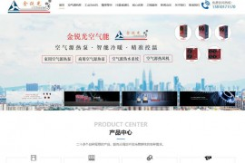 金锐光空气能-北京金锐光机电技术开发有限公司:www.bj3j.cn
