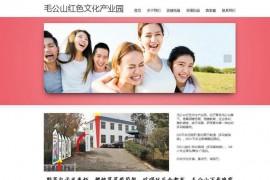 青岛党建教育基地-毛公山红色文化产业园:www.qdmaogongshan.com.cn
