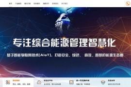 能耗管理-旺远信息官网:www.wonfar.cn