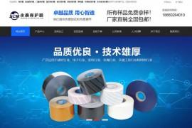 保护膜-青岛永鑫供应链管理有限公司:www.yxgobuy.com