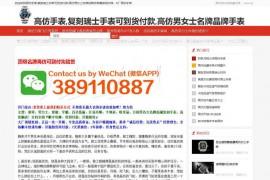 高仿手表哪里可以买到:www.daminw.cn