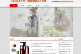 HUROM榨汁机售后官网:www.huiren4.com