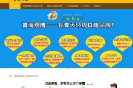 青海湖敦煌大环线包车攻略:www.chakarefuyan.cn