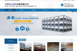 不锈钢水箱-江苏北山供水设备有限公司:www.zlshj.cn