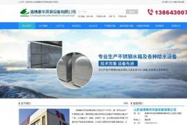 不锈钢水箱-山东淄博康华环保设备有限公司:www.sd-kh.net