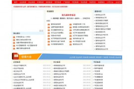 标语网-中国最大最全的标语口号资源网站:www.biaoyu.org