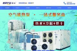 海驭空气能-海驭空气源热泵热水器:www.haichuan2008.com