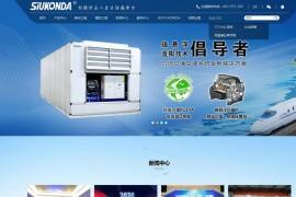 西屋空气源-广东西屋康达空调有限公司:www.siukonda.com