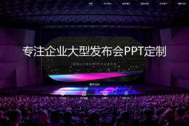 奥盈PPT设计公司:www.allinppt.cn