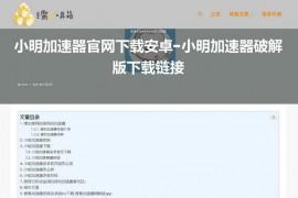 小明加速器官网下载:tofutoolbox.com/xiaoming-jsq.html