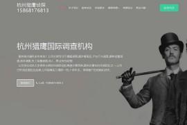 杭州私家侦探-杭州婚姻调查:www.ddpxzx.cn