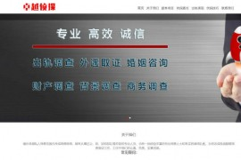 福州市私家侦探-福州婚姻调查:www.0512gkw.com