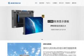 深圳九洲光电-LED显示屏厂家:sz.jezetek-led.com