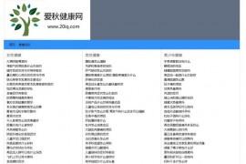 思艾健康网-健康养生服务平台:www.sxoi.cn