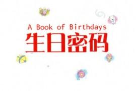 10月21日生日密码:10月21日出生的人 10月22日 生日书