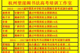 杭州书法高考培训班2016-2017届学生书法高考成绩