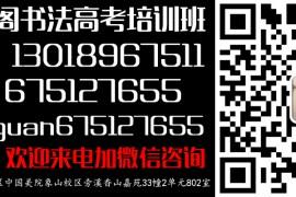杭州书法高考培训班2014-2015届学生书法高考成绩