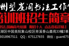望崖阁书法高考培训班2018-2019届年招生简章