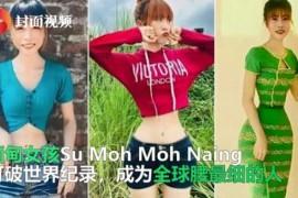 34.7厘米!缅甸女孩成全球腰最细的人,回应P图质疑称天生吃不胖