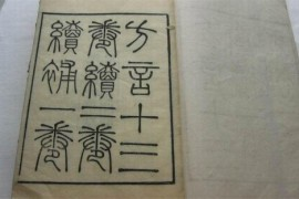 中国第一本讲述方言的字典 西汉扬雄的《方言》