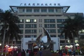 广东省有哪些比较好的专科学校?广东专科学校排名