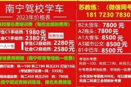 南宁B2驾校-南宁增驾初学B2中型货车驾校