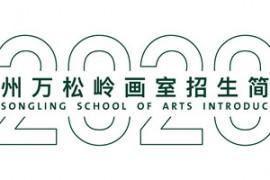杭州万松岭画室2020届招生简章