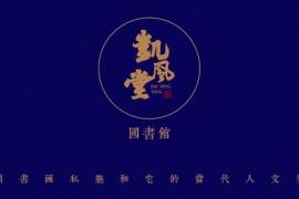 杭州国画培训丨杭州书法培训(高考、考研)_吴越凯风堂招生简章