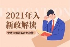 2021年深圳积分入户新政策(深圳入户条件新规定)