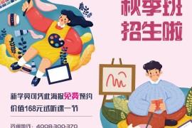 广州树华美术少儿美术秋季班招生