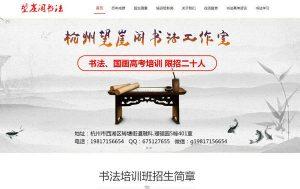 杭州望崖阁书法培训班
