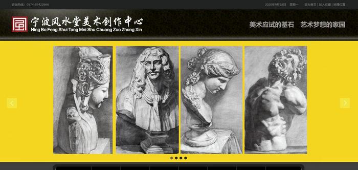 宁波风水堂画室