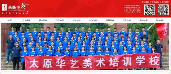 太原华艺美术培训学校