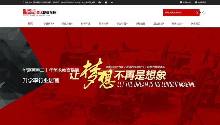 太原华夏艺术学校