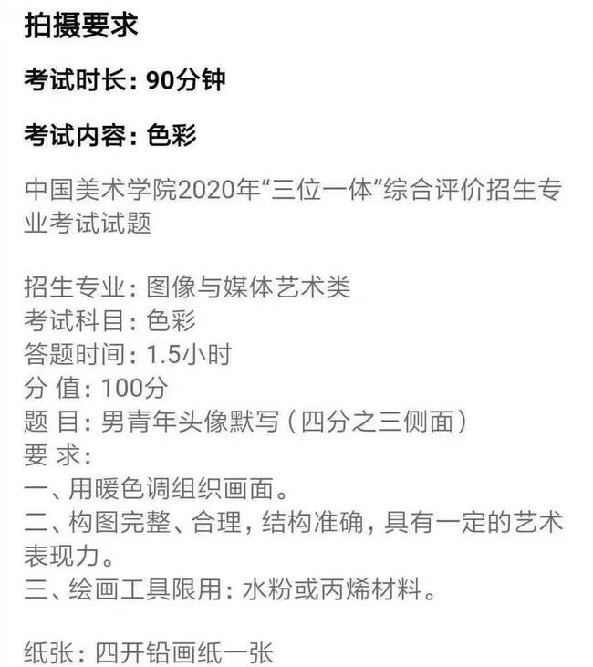 """中国美术学院2020年""""三位一体""""综合评价本科招生专业考试题"""