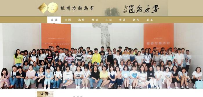 杭州方圆画室