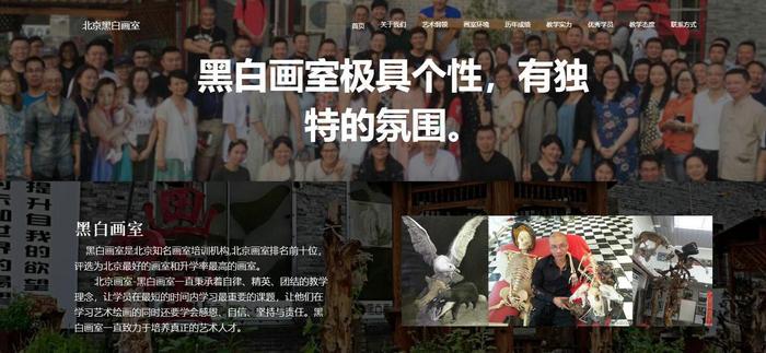 北京黑白画室