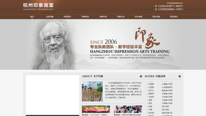杭州印象画室