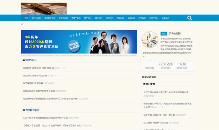 毕业论文-868学术论文网:www.yule868.com