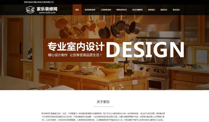 成都装饰公司排名-家乐装修网:www.lsz8.com