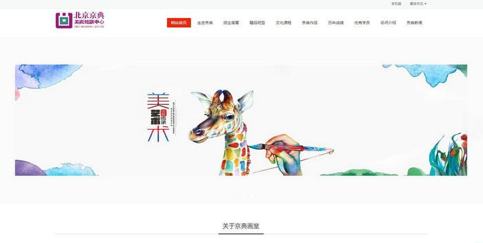 北京京典画室