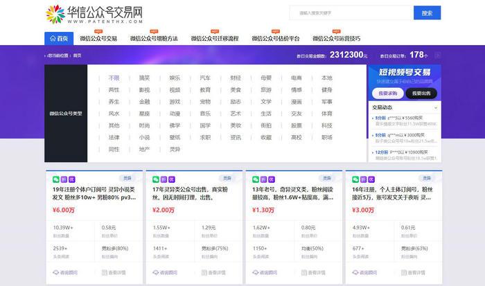 华信公众号交易网-公众号转让-公众号出售购买卖价格:www.patenthx.com