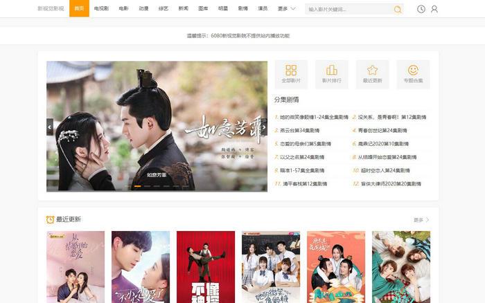 6080新视觉影视-2020年电视剧电影在线看:www.gzgdby.com