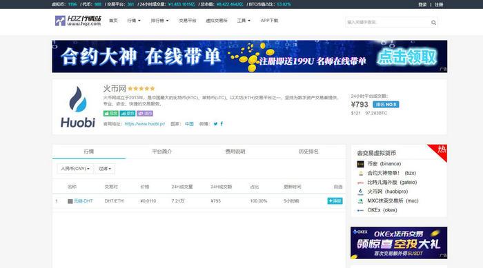 火币网-火币全球站-比特币交易平台:www.huobi.pr
