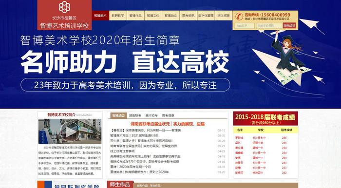 长沙智博艺术培训学校